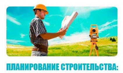 Планирование строительства объекта